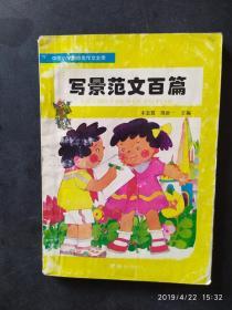 中国小学生分类作文文库---写景范文百篇