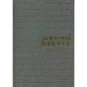20世纪中国图书馆学文库(95册)