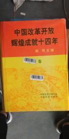 中国改革开放辉煌成就十四年