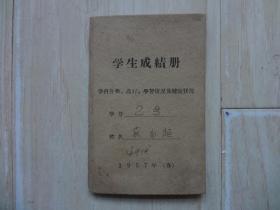 1957年(春)辽宁省辽中第三初级中学 学生成绩册