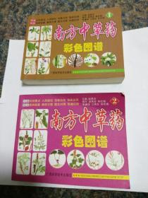 南方中草药(1,2)两册彩色图谱。