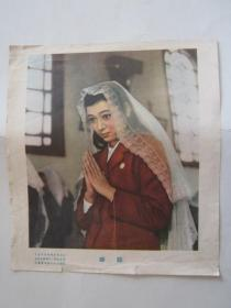 早期电影宣传画:姊妹(日本中央映画会社出品·长春电影制片厂配音复制·中国电影发行公司发行)