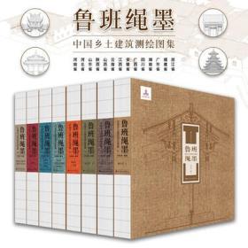 鲁班绳墨:中国乡土建筑测绘图集:06:安徽省 江西省 云南省