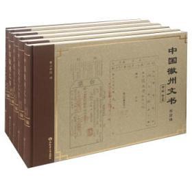 中国徽州文书:第二辑:民国编(全10册)