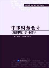中级财务会计(第四版)学习指导