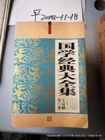 国学经典大全集(珍藏本)(超值白金版)