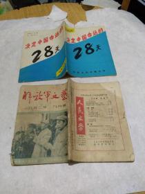 """解放军文艺 [1952年9月],最后缺一页""""编后"""""""