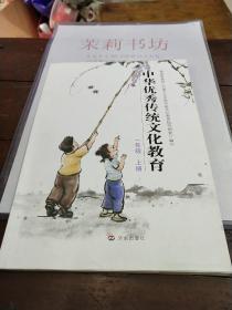 中华优秀传统文化教育:一年级 上册