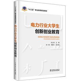 """""""十三五""""职业教育规划教材电力行业大学生创新创业教育"""