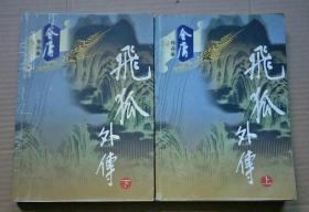 飞狐外传(全二册)