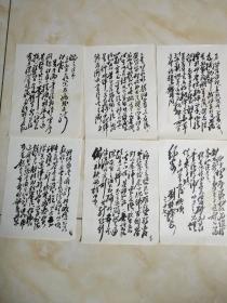 刘夜烽书法(一通六页)