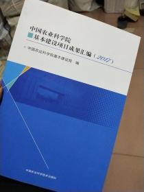 中国农业科学院基本建设项目成果汇编(2017)