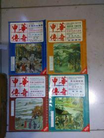 中华传奇大型通俗文学期刊1999年(3.5.8.10月号)