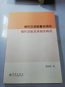 现代汉语数量短语的指代功能及其相关构式
