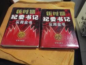 新时期纪委书记实用全书(上下)缺中册,2本合售