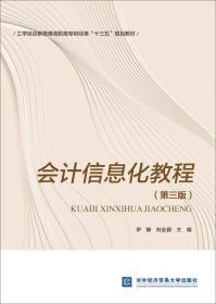 会计信息化教程(第三版)