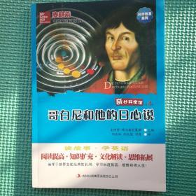 麦格希中英双语阅读文库·科学普及系列:哥白尼和他的日心说