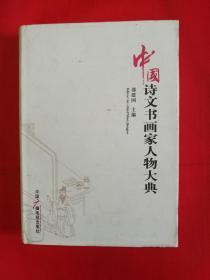 中国诗文书画家人物大典