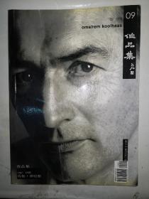瑞姆库哈斯1987-1998作品集