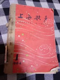 上海歌声1964-1.3.4.5.6.7.8.9.10.12