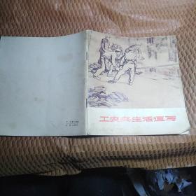 工农兵生活速写(封面污渍)美术 绘画(薄)