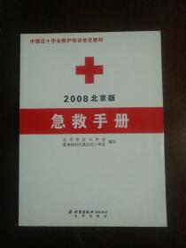 2008北京版急救手册
