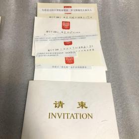 请柬:波兰共和国驻华大使馆邀请函(6张合售)