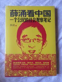 薛涌看中国:一个公民的社会观察笔记【未开封 小16开】
