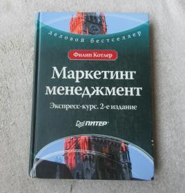 Маркетинг менеджмент. Экспресс-курс. 2-е издание