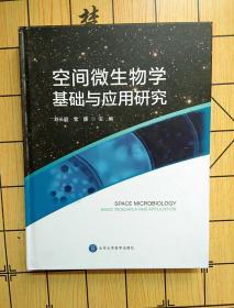 空间微生物学基础与应用研究