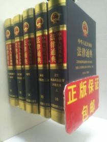 包邮正版 中华人民共和国法律通典 精装16开1一20卷20本合售