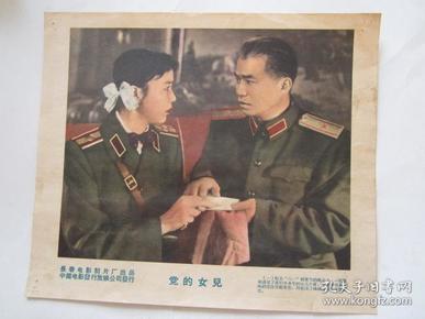 建国初期电影宣传画:党的女儿(长春电影制片厂出品·中国电影发行放映公司发行)