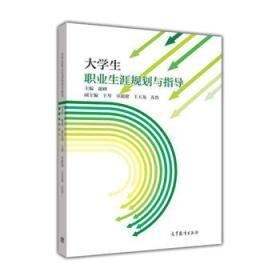 大学生职业生涯规划与指导 谢峰 9787040473766