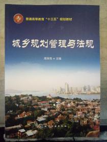 城乡规划管理与法规