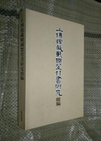 上博馆藏战国楚竹书研究续编