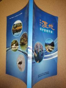 陕西省湿地保护管理手册