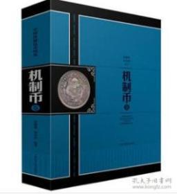 中国珍稀钱币图典---机制币卷    L