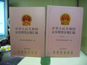 中华人民共和国证券期货法规汇编【 2016年;上,下两册全 】