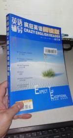 英语辅导  疯狂英语阅读版    第36--41期