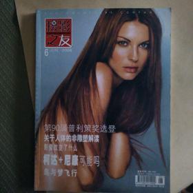 摄影之友 杂志2006年第6期摄影之友杂志社,品相85至9品左右