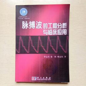 脉搏波的工程分析与临床应用(版本看详细描述:复  印  本)