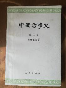 中国哲学史(第一册)(有些下划线)