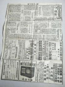 广州日伪政府1939年报刊《广州民声日报》