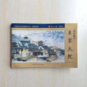 昔日豪门 王家大院(连环画)