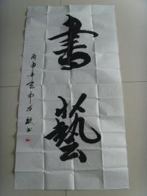 焦万敏:书法:书艺(河南省汝州市名家,书法爱好者)(参展作品)