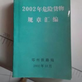 2002年危险货物规章汇编