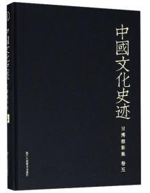 甘博摄影集(卷五)/中国文化史迹