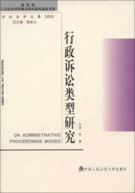 诉讼法学文库:行政诉讼类型研究