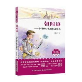 朝闻道--中国科幻名家作品精选(7下)/和名师一起读名著