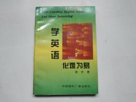 学英语化难为易